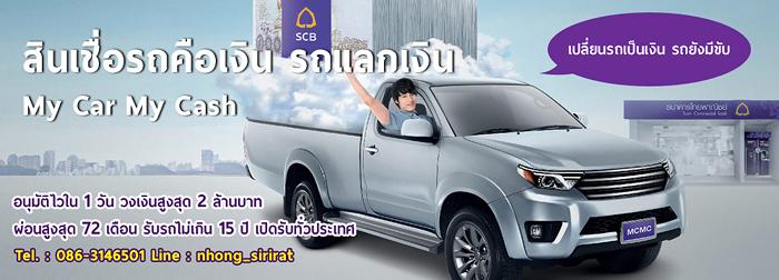 สินเชื่อรถยนต์ไทยพาณิชย์.jpg